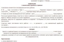 Образец судебного приказа о взыскании выплат