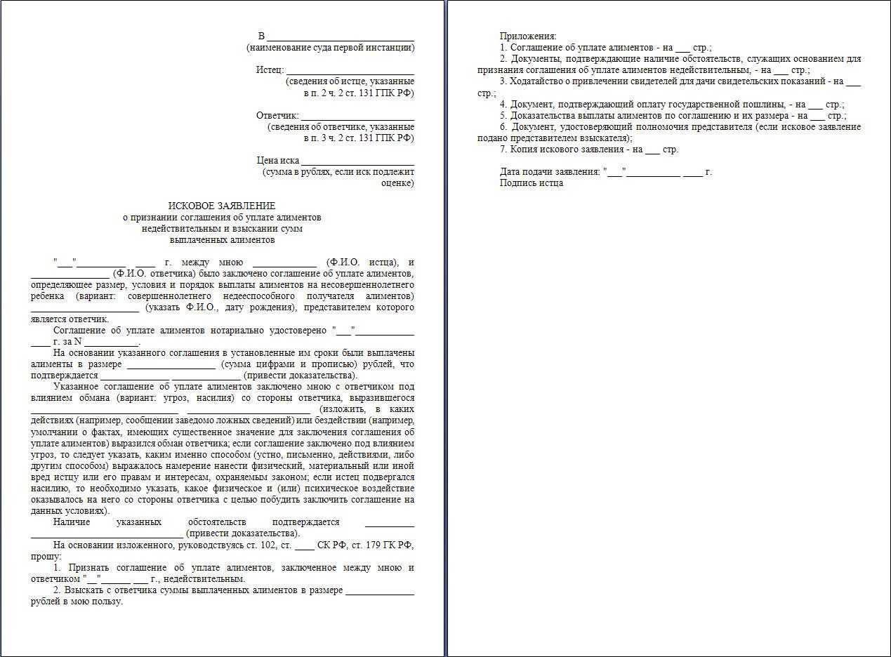 судебная практика уменьшение алиментов при чрезвычайно высоком доходе зовем