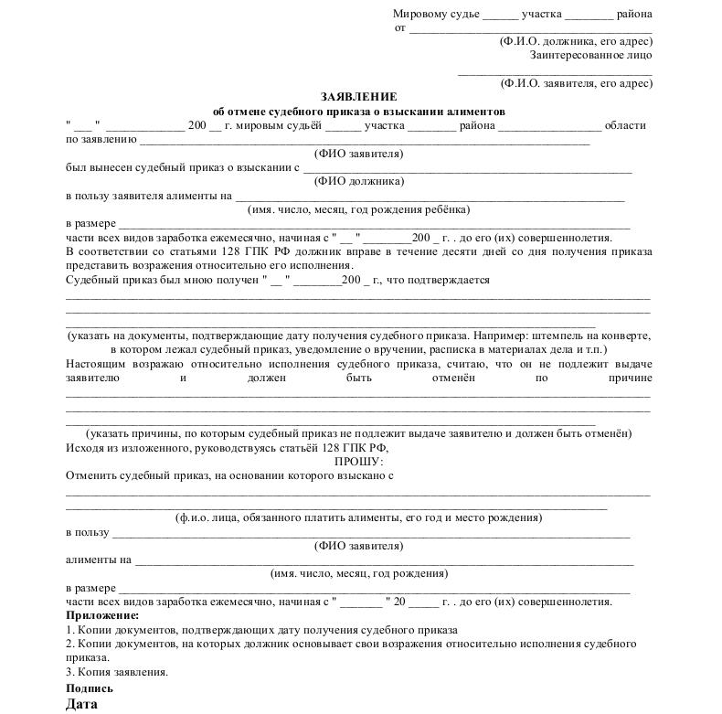 образец заявления о выдаче судебного приказа о взыскание алиментов этим долгим