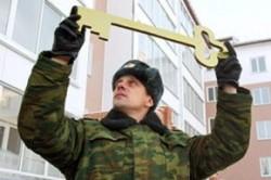 Получение жилплощади по военной ипотеке